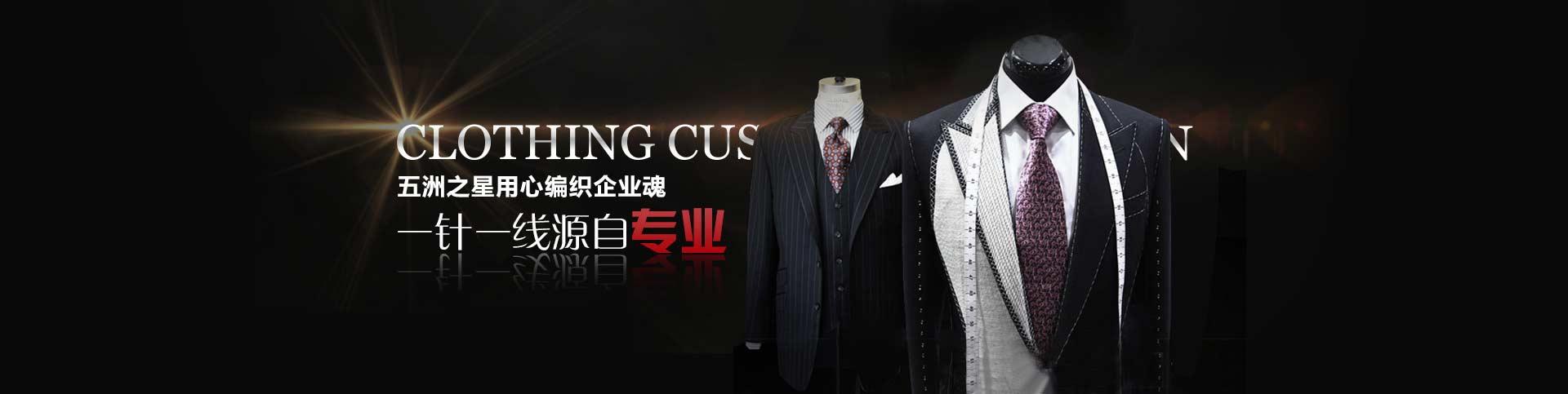五洲之星职业装—专业的北京职业装厂家