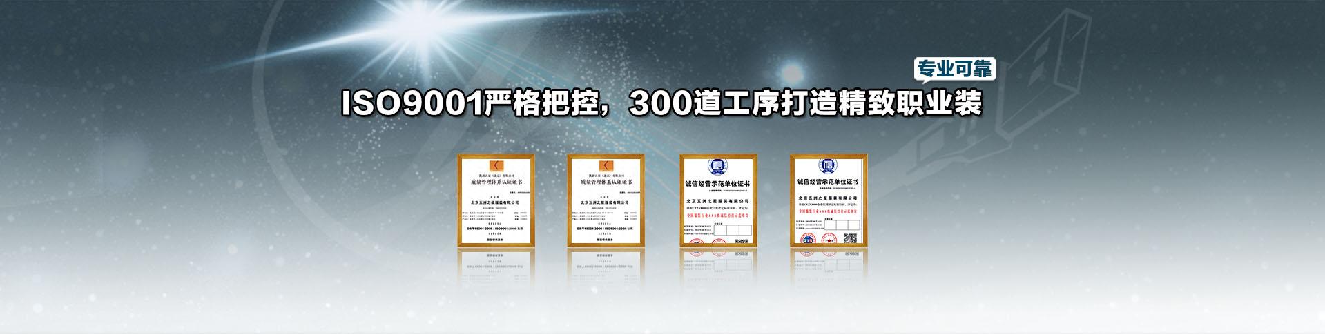 北京职业装厂家五洲之星资质