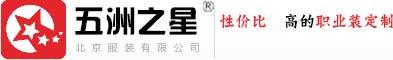 北京工服定制-五洲之星