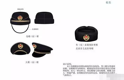 城管制服款式图
